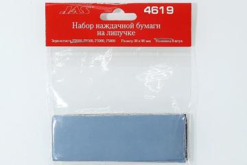 Набор наждачной бумаги на липучке 2000, 2500, 3000, 5000, 90х30 мм - 8 шт.