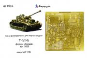1/35 ФТ Танк T-IV(H) основной набор фирмы 'Звезда'