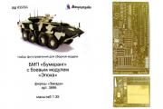 1/35 ФТ БМП 'Бумеранг' с боевым модулем 'Эпоха' фирмы 'Звезда'