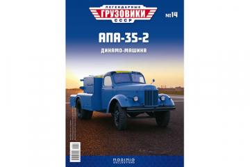 Журнал Легендарные грузовики СССР №014 АПА-35-2 (ЗИЛ-164)