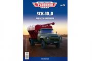 Журнал Легендарные грузовики СССР №015 ЗСК-10,0 (ЗИЛ-130)