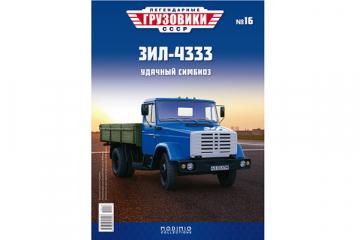 Журнал Легендарные грузовики СССР №016 ЗИЛ-4333 бортовой