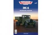 Журнал Легендарные грузовики СССР №017 ЗИС-6 бортовой
