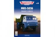 Журнал Легендарные грузовики СССР №018 МАЗ-503Б самосвал