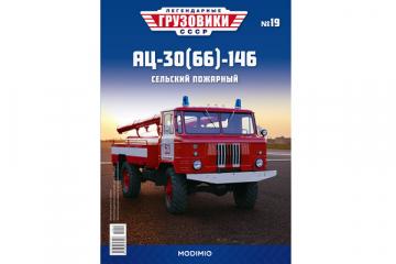 Журнал Легендарные грузовики СССР №019 АЦ-30 (66) -146 пожарный