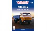 Журнал Легендарные грузовики СССР №020 МАЗ-5335 бортовой