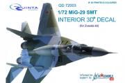 3D Декаль интерьера кабины МиГ-29 СМТ (Звезда 7309) (1/72)