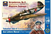 Самолет ЯК-9 французского лётчика-аса Марселя Лефевра (1/48)