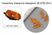 Указатель поворота передний 26.3726 (112.01), 1 шт. (1/43)