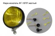 Фара-искатель ФГ-16Н желтый на ножке, 1 шт. (1/43)