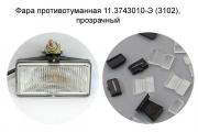 Фара противотуманная '3102' 11.3743010-э прозрачная, 1 шт. (1/43)