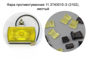 Фара противотуманная '3102' 11.3743010-э желтая, 1 шт. (1/43)