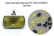 Фара противотуманная 'Камаз' ФГ-152Фжелтая, 1 шт. (1/43)