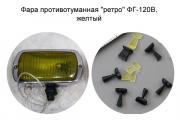 Фара противотуманная 'Ретро' ФГ-120-В желтая, 1 шт. (1/43)
