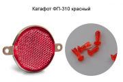 Катафот ФП-310 красный 1 шт. (1/43)