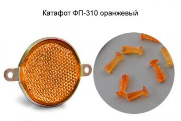 Катафот ФП-310 оранжевый 1 шт. (1/43)