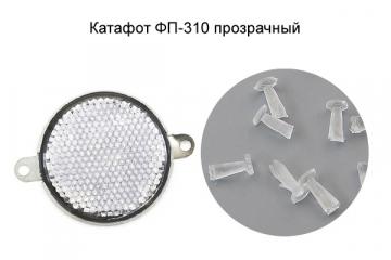 Катафот ФП-310 прозрачный 1 шт. (1/43)