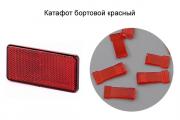 Катафот бортовой красный (прямоугольный) 1 шт. (1/43)