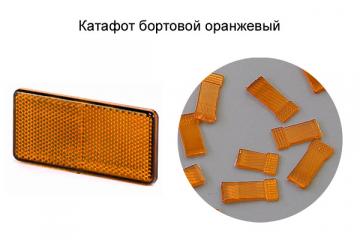 Катафот бортовой оранжевый (прямоугольный) 1 шт. (1/43)