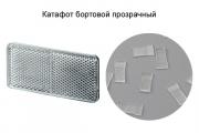 Катафот бортовой прозрачный (прямоугольный) 1 шт. (1/43)