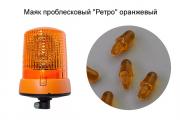 Маяк проблесковый 'Ретро', оранжевый 1 шт. (1/43)