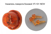 Указатель поворота УП-101 NEW, 1 шт. (1/43)