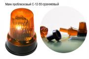 Маяк проблесковый С-12-55, оранжевый 1 шт. (1/43)