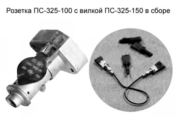 Розетка ПС-325-100 с вилкой ПС-325-150 1 шт. (1/43)