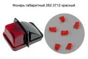 Фонарь габаритный 262.3712 красный, 1 шт. (1/43)