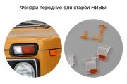 Фонари передние для старой ВАЗ-2121 'Нива', компл. 4 шт. (1/43)