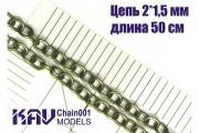 Цепь 2*1,5 мм (50 cм) якорного плетения
