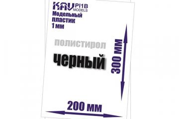 Пластик 1,0 мм модельный листовой черный 30х20 см  (полистирол в защитной пленке)