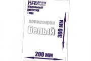 Пластик 1,0 мм модельный листовой белый 30х20 см  (полистирол в защитной пленке)