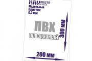 Пластик 0,2 мм модельный листовой прозрачный 30х20 см (ПВХ в защитной пленке)