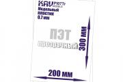 Пластик 0,7 мм модельный листовой прозрачный 30х20 см (ПВХ в защитной пленке)