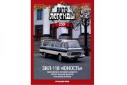 Журнал Автолегенды СССР №028 ЗИЛ-118 'Юность'