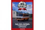 Журнал Автолегенды СССР №026 РАФ-2203 'Латвия'