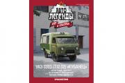 Журнал Автолегенды СССР №275 УАЗ-3303 (Т12.02) 'Кубанец'