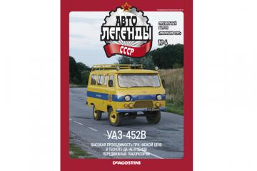 Журнал Автолегенды СССР СВ Милиция №006 УАЗ-452В Милиция