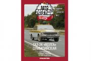 Журнал Автолегенды СССР СВ Милиция №007 Горький-24 'Волга' Олимпийская