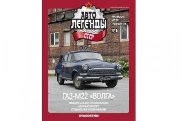 Журнал Автолегенды СССР СВ Милиция №008 ГАЗ-22 'Волга' Милиция