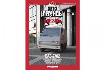 Журнал Автолегенды СССР №146 ВАЗ-2702 'Пони'