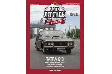 Журнал Автолегенды СССР №160 Tatra 613