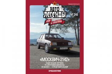 Журнал Автолегенды СССР №240 Москвич-2142