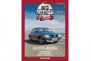 Журнал Автолегенды СССР №257 ГАЗ-3110 Волга